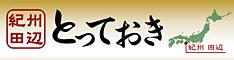 紀州田辺とっておき