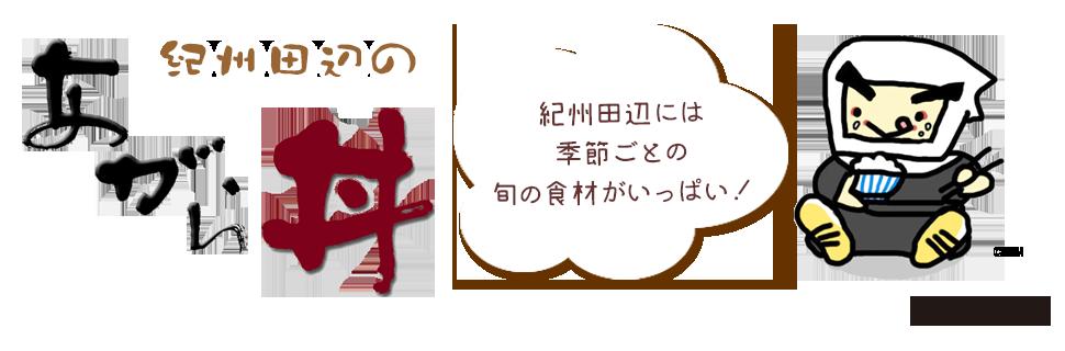 紀州田辺のあがら丼