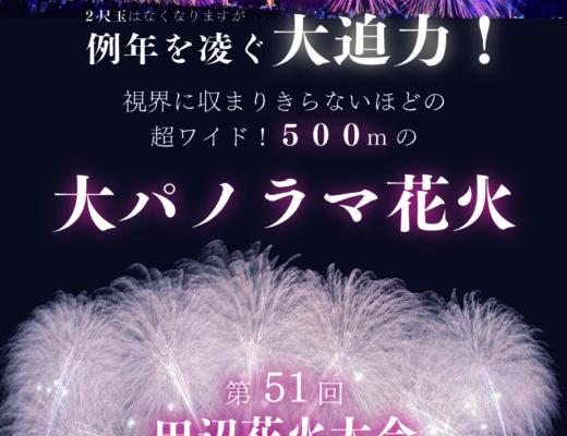 第51回田辺花火大会