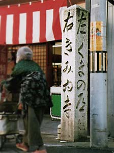路傍の道標 - 田辺の城下町と熊野古道 -