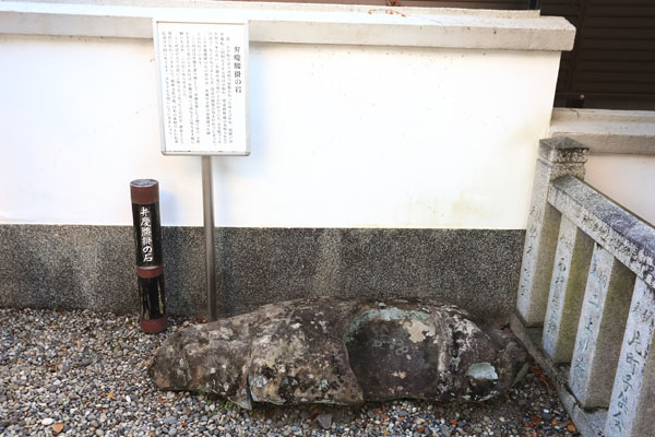 八坂神社 弁慶の腰掛石