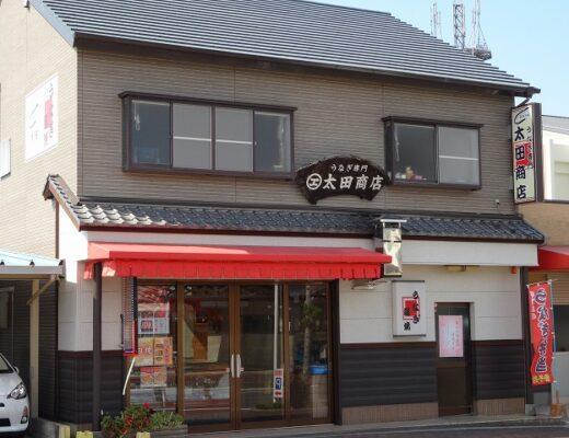 太田うなぎ店