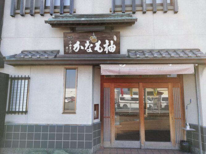 三徳小西菓子舗