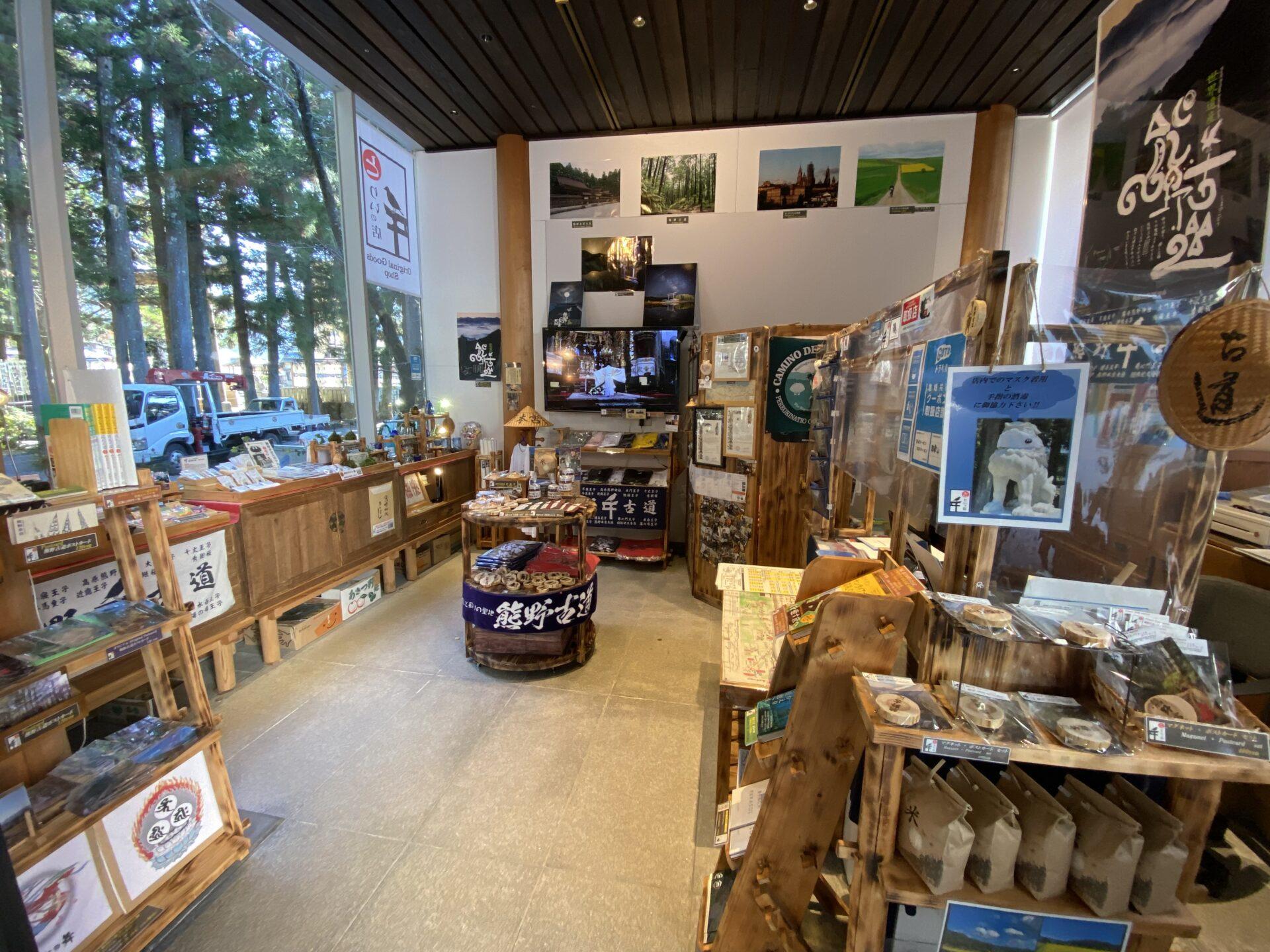 熊野本宮とりいの店